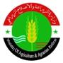 وزارة الزراعة و الإصلاح الزراعي
