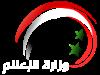 وزارة الإعلام