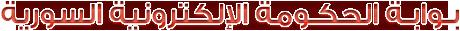 بوابة الحكومة الإلكترونية السورية